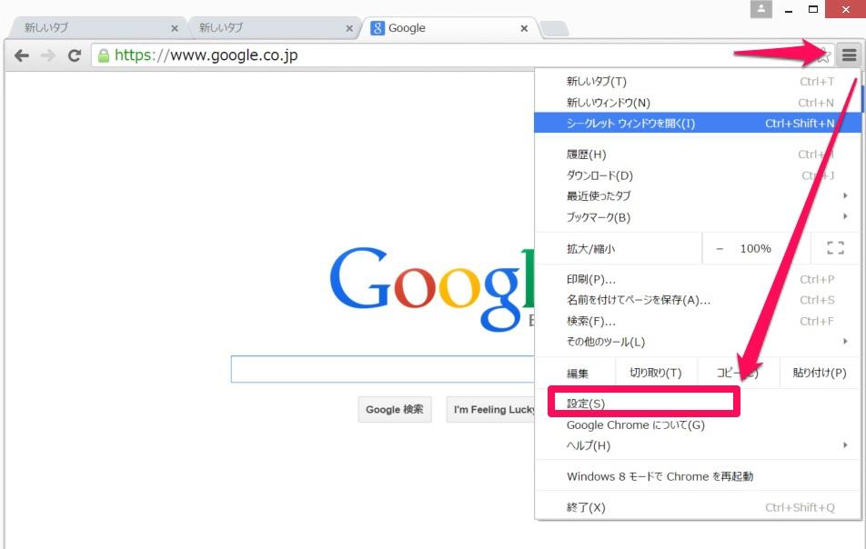 Google Chromeオートコンプリート機能の設定